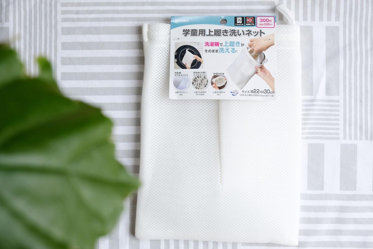 ダイソー・学童用上履き洗いネット①
