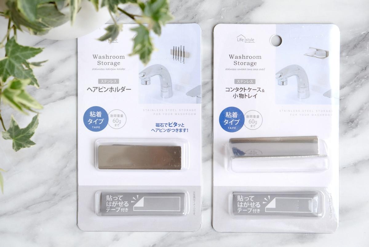 セリア・ステンレス コンタクトケース&小物トレイ・ステンレス ヘアピンホルダー②