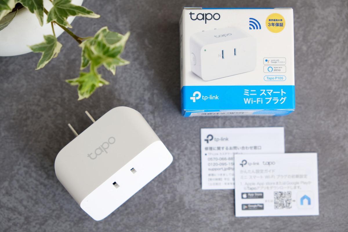 TP-Link・スマートプラグ・Tapo P105②