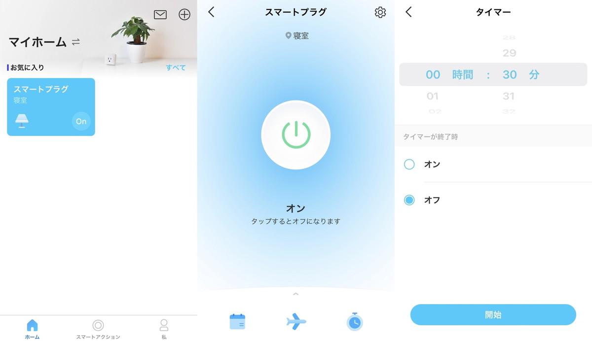 TP-Link・スマートプラグ・Tapo P105・アプリ画面①
