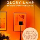 Fancy Lama・Glory Lamp