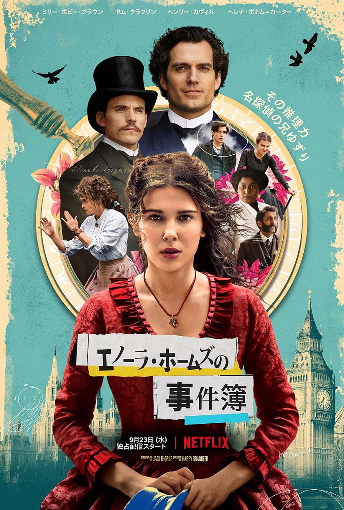 No1876 『エノーラ・ホームズの事件簿』