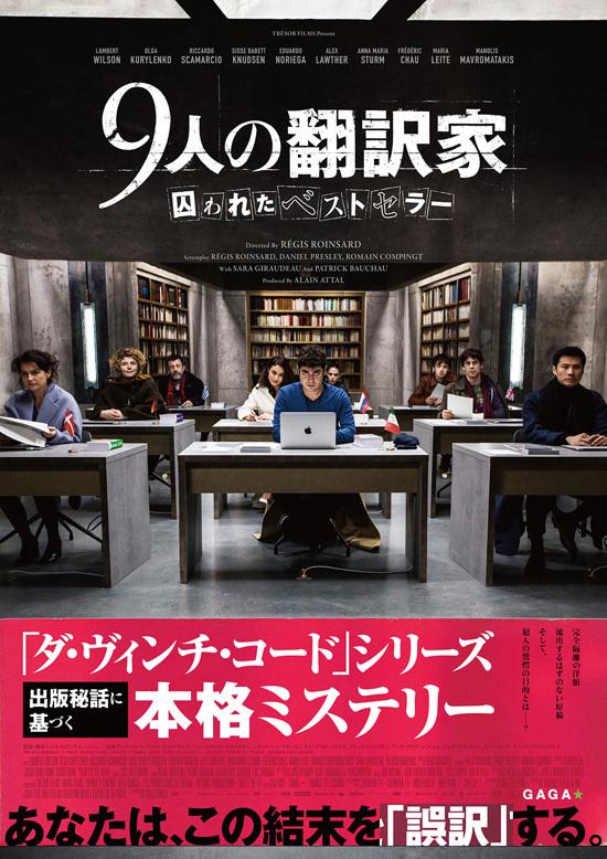 No1893 『9人の翻訳家 囚われたベストセラー』