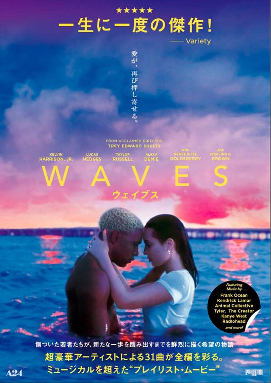 No1896 『WAVES/ウェイブス』