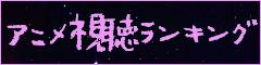 アニメ視聴ランキングバナー