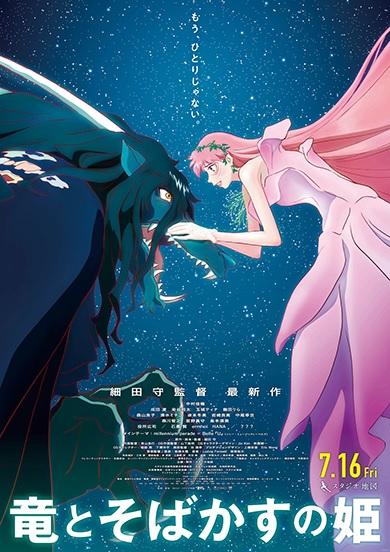 #竜とそばかすの姫