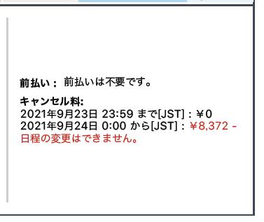 B1406-3ホテ2021-09-21