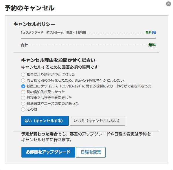 B1406-4ホテ2021-09-21
