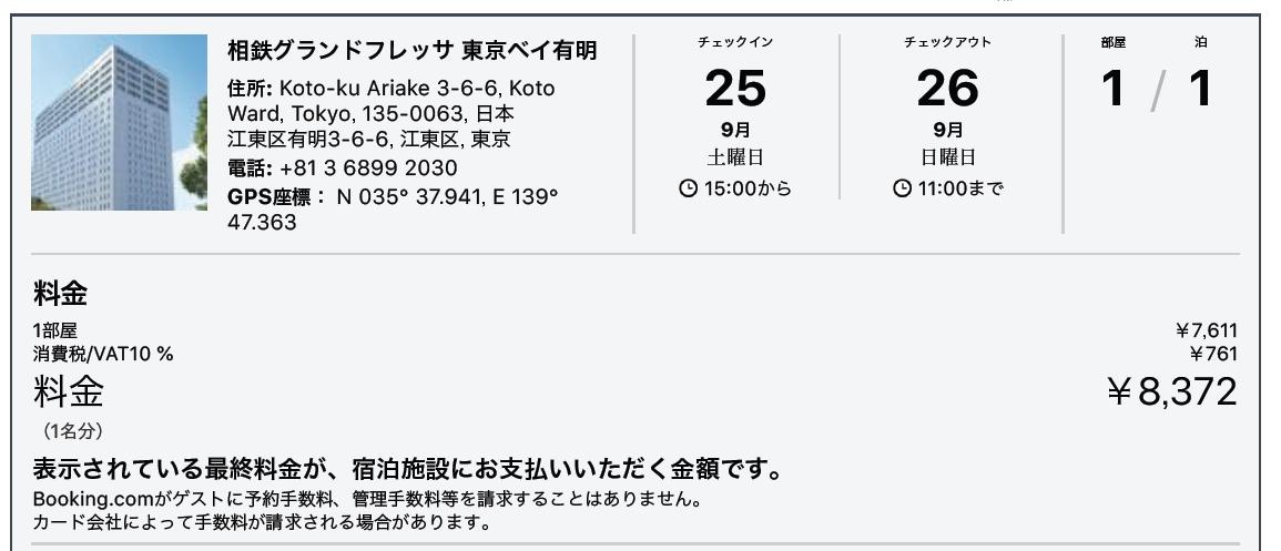 B1406-2ホテ2021-09-21