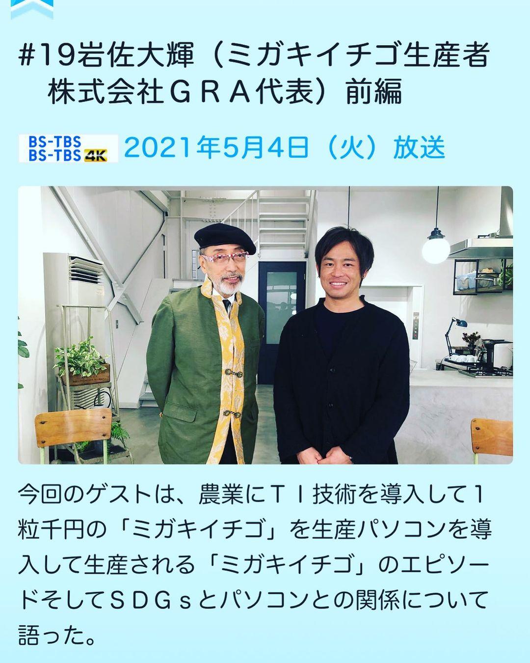 【番組告知】テリー伊藤さん✨✖岩佐大輝🍓 BS-TBS